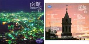 FMいるか開局3周年記念CD 函館の音