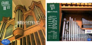 FMいるか開局5周年記念CD 函館の音Ⅱ