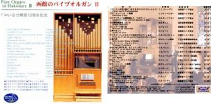 FMいるか開局10周年記念CD 函館のパイプオルガンⅡ