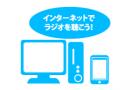 インターネット放送「サイマルラジオ」11月9日配信開始!