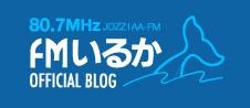 FMいるかオフィシャルブログ