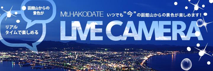 函館山ライブカメラ