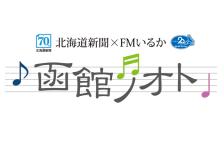 北海道新聞70周年×FMいるか20周年 特別企画「函館ノオト」