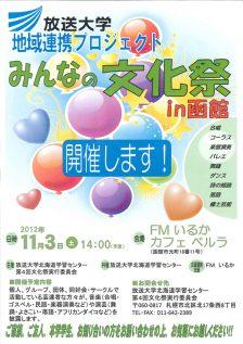 【開催終了】11月11日放送大学地域連携プロジェクト「みんなの文化祭 in 函館」