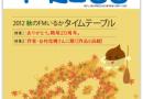 FMいるか10月からの番組スタート!いるかプレス秋号も発行しました