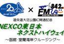 【放送終了】特別番組「NEXCO東日本 ネクストハイウェイ」
