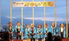 【特別番組】11月11日放送大学地域連携プロジェクト「みんなの文化祭 in 函館」
