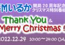 開局20周年記念クリスマス特別番組「サンキュー&メリークリスマス」