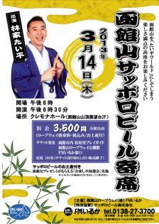 【販売終了】眼下の夜景と落語を満喫! 3月14日「函館山サッポロビール寄席」