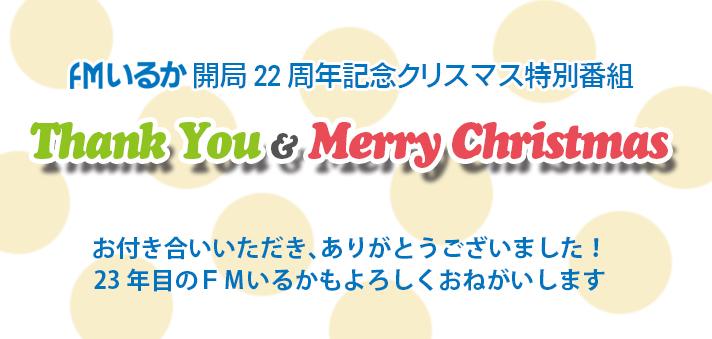 開局22周年記念クリスマス特別番組