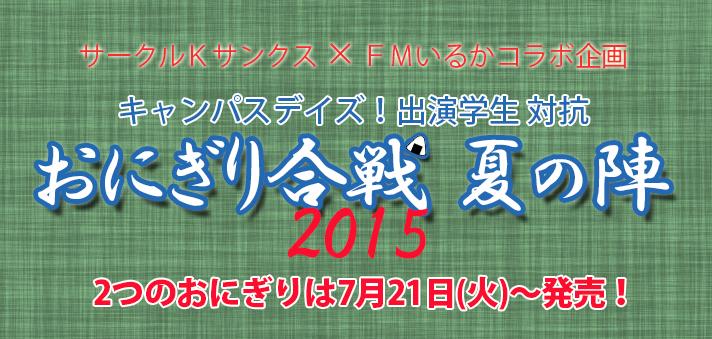 おにぎり合戦2015