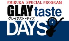 【放送終了】7月27日・28日は特別番組「GLAYtaste DAYS」合計(最長)21時間放送!