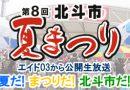 【放送終了】第8回北斗市夏まつり FMいるか公開生放送