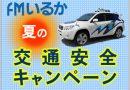 FMいるか 2013夏の交通安全キャンペーン