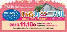 【開催終了】いるカーニバル~函館山ロープウェイ市民感謝デー