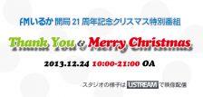 【放送終了】開局21周年記念クリスマス特別番組「サンキュー&メリークリスマス」