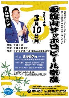 【チケット完売】3月10日「函館山サッポロビール寄席」