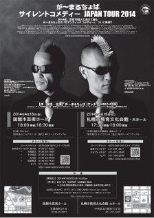 【終了しました】FMいるか主催「が~まるちょば サイレントコメディー JAPAN TOUR 2014 函館公演」