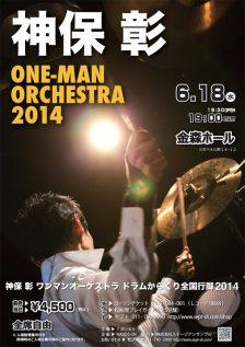 【終了しました】FMいるか主催「神保彰ワンマンオーケストラ ドラムからくり全国行脚2014」