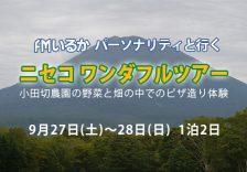 【募集締切】9月27日~28日「ニセコワンダフルツアー」