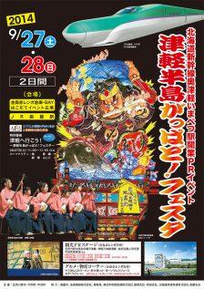 【放送終了】9月27日 エフエム青森・FMいるか 2局同時公開生放送「津軽へ行こう!」