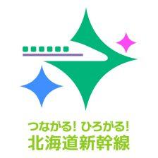 【終了しました】9月17日「新幹線ドミノ」の応援に来ませんか?