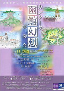【番組終了】11月29日 特別番組「カンタータ『函館幻想』演奏会」