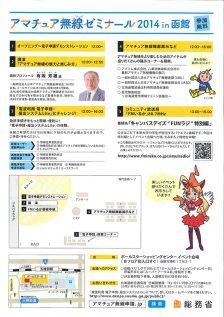 【番組終了】11月29日 公開生放送「キャンパスデイズ!FUNラジ特別編」