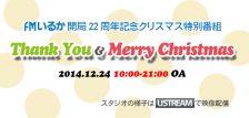 【番組終了】開局22周年記念クリスマス特別番組「サンキュー&メリークリスマス」
