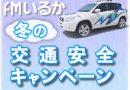 【終了】FMいるか 2016冬の交通安全キャンペーン
