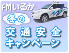 FMいるか 2014冬の交通安全キャンペーン