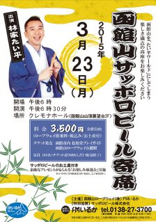 【チケット完売】3月23日開催「函館山サッポロビール寄席」