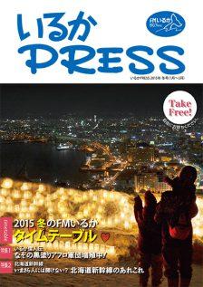 「いるかプレス冬号」が1月1日発行されました