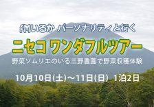 【募集締切】10月10日~11日「ニセコワンダフルツアー」