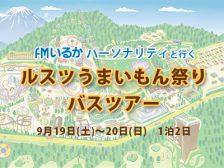 【募集締切】9月19日~20日「ルスツうまいもん祭りバスツアー」参加者募集