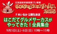 【終了】9月5日(土)・6日(日) はこだてグルメサーカス特別番組放送