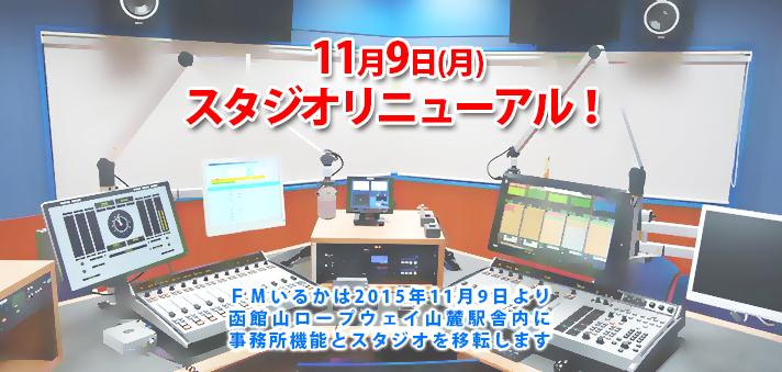 11月9日(月)スタジオリニューアル!