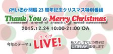 【終了】開局23周年記念クリスマス特別番組「サンキュー&メリークリスマス」