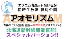 【終了】2月11日 エフエム青森×FMいるか同時生放送特別番組「アオモリズム」