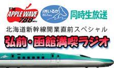 【終了】FMアップルウェーブ・FMいるか同時生放送特別番組「弘前・函館満喫ラジオ」