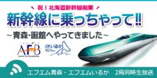 【終了】エフエム青森・FMいるか2局同時生放送「新幹線に乗っちゃって!」