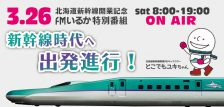 【終了】3.26北海道新幹線開業記念特別番組「新幹線時代へ 出発進行!」11時間生放送