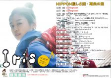 【終了】3/27 Iris NIPPON優しさ旅・再開の旅 at 函館