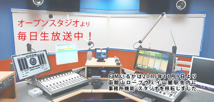 オープンスタジオより毎日生放送!