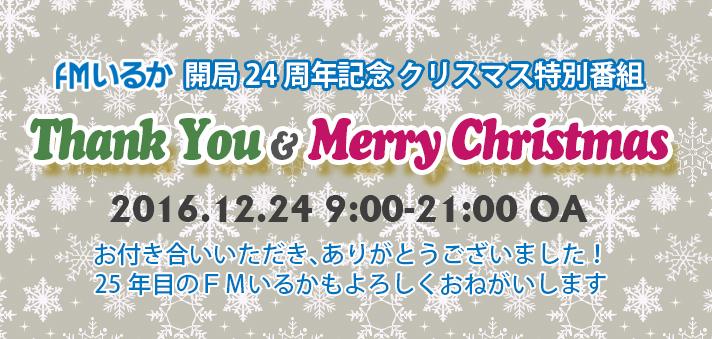 開局24周年記念クリスマス特別番組「サンキュー&メリークリスマス