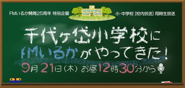千代ヶ岱小学校にFMいるかがやってきた! 9月21日(木)12:30から放送
