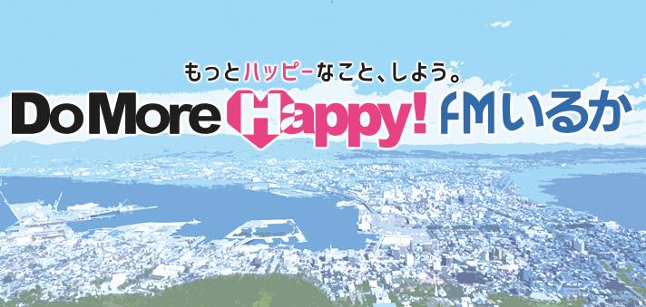 Do More Happy! もっとハッピーなこと、しよう。 FMいるか