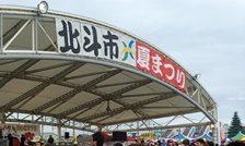 【終了】7月24日 第11回北斗市夏まつり 公開生放送