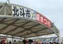 【終了】7月22日 第13回北斗市夏まつり 公開生放送