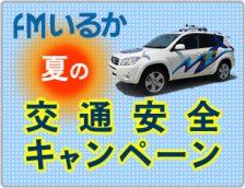 【終了】FMいるか 2016夏の交通安全キャンペーン